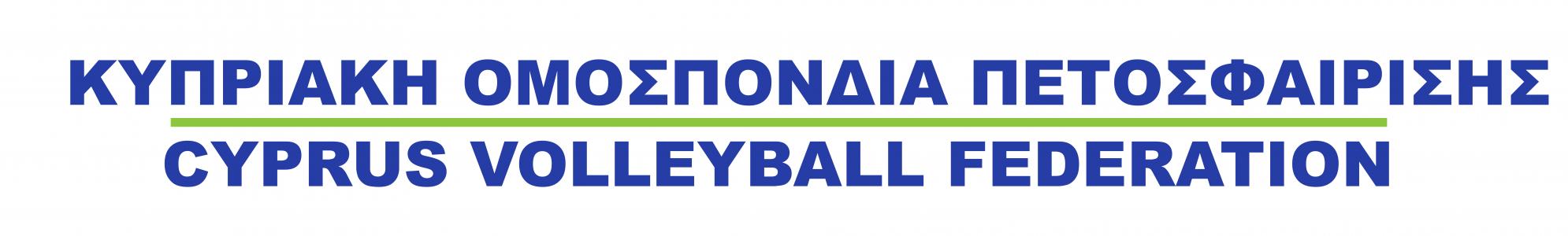 ΚυπριακήΟμοσπονδία ΠετοσφαίρισηςΓιαΚαντίνα