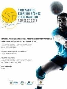 Πανελλήνιοι Αγώνες Πετοσφαίρισης Λυκείων – Ανακοίνωση Υπουργείου Παιδείας
