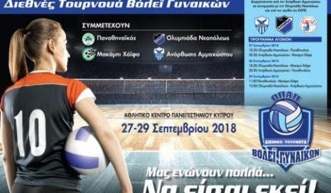Ανόρθωση Γυναίκες: Διοργανώνει σπουδαίο διεθνές τουρνουά