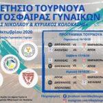 Μετρούν δυνάμεις 4 ομάδες στο τουρνουά Δικέφαλου Γερίου – Το πρόγραμμα